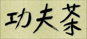 """Иероглиф """"Гун фу ча"""". Китайская Чайная церемония"""