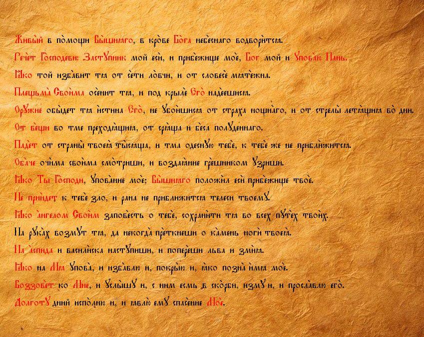 Псалом Давида