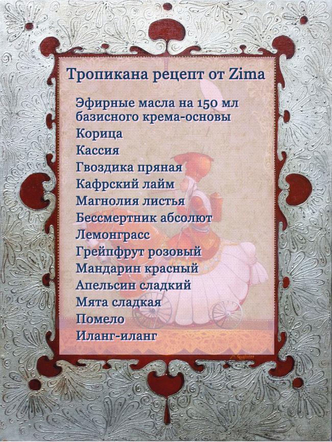 Тропикана рецепт от Zima